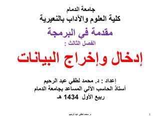 جامعة  الدمام كلية العلوم والآداب  بالنعيرية