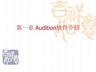 第一章  Audition 软件介绍