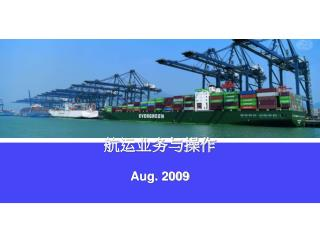 航运业务与操作 Aug. 2009