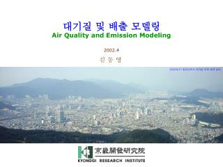 대기질 및 배출 모델링 Air Quality and Emission Modeling