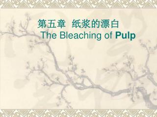 第五章  纸浆的漂白  The Bleaching of  Pulp