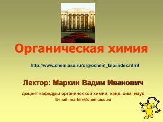 :       , . .  E-mail: markinchem.asu.ru
