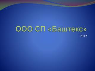 ООО СП «Баштекс»