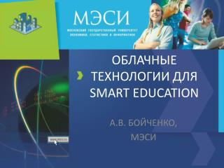ОБЛАЧНЫЕ ТЕХНОЛОГИИ ДЛЯ  SMART EDUCATION