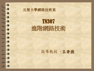 TN307 進階網路技術