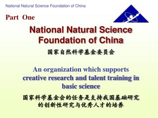 National Natural Science Foundation of China 国家自然科学基金委员会