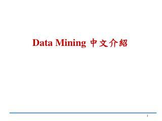 Data Mining  中文介紹