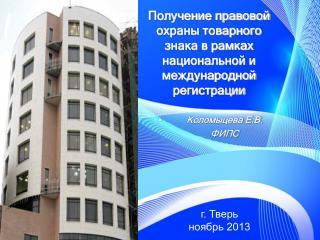 Получение правовой охраны товарного знака в рамках национальной и международной регистрации