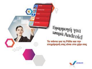 Εφαρμογή για κινητά  Android