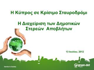 Η Κύπρος σε Κρίσιμο Σταυροδρόμι Η Διαχείριση των Δημοτικών  Στερεών  Αποβλήτων