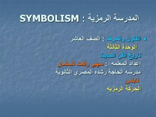 : SYMBOLISM