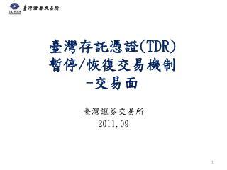臺灣存託憑證 (TDR) 暫停 / 恢復交易機制 - 交易面