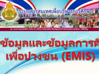 ฐานข้อมูลและข้อมูลการศึกษา เพื่อปวงชน ( EMIS)