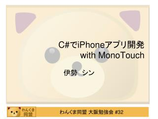 C# で iPhone アプリ開発 with MonoTouch