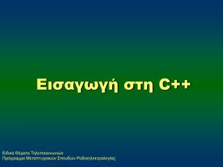Εισαγωγή στη C++