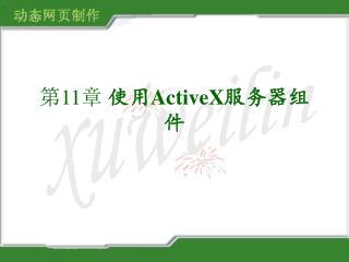 第11章  使用 ActiveX 服务器组件