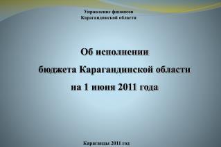 Об исполнении  бюджета Карагандинской области  на 1 июня 2011 года