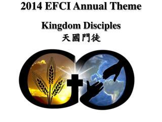 2014 EFCI Annual Theme Kingdom Disciples 天國門徒