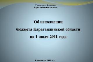 Об исполнении  бюджета Карагандинской области  на 1 июля 2011 года