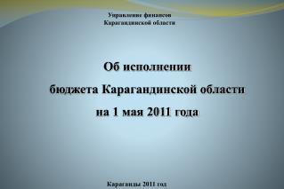 Об исполнении  бюджета Карагандинской области  на 1 мая 2011 года