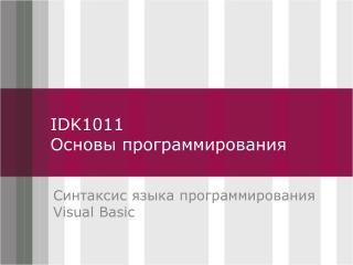 IDK1011 Основы программирования