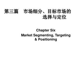 第三篇  市场细分、目标市场的                 选择与定位