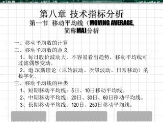 第八章  技术指标分析 第一节   移动平均线( MOVING AVERAGE, 简称 MA) 分析