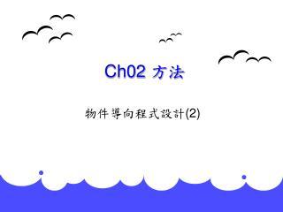 Ch02  方法