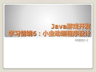 Java 游戏开发 学习情境 6 :小虫动画程序设计