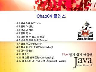 Chap04  클래스
