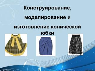 Конструирование,  моделирование и  изготовление конической юбки