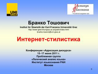 Конференции «Адресация дискурса» 15 – 17 июня 2011 г.  Проблемная группа