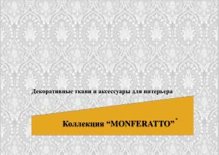 """Коллекция  """" MONFERATTO """" *"""