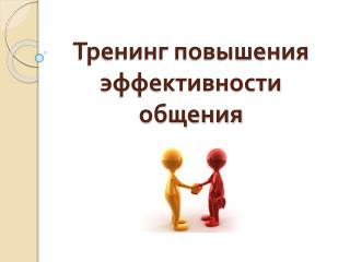 Тренинг повышения эффективности  общения