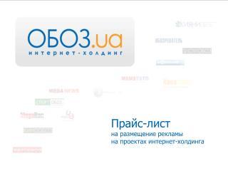Прайс-лист на размещение рекламы на проектах интернет-холдинга