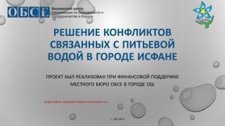 Решение конфликтов связанных с питьевой водой в городе  исфане