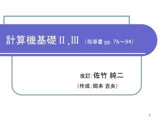 計算機基礎 Ⅱ,Ⅲ  (指導書  pp. 76 ~ 94 )