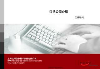 上海汉得信息技术股份有限公司 HAND Enterprise Solutions  Company Ltd. hand-china