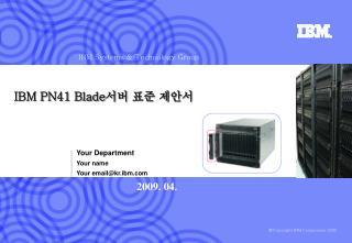 IBM PN41 Blade 서버 표준 제안서