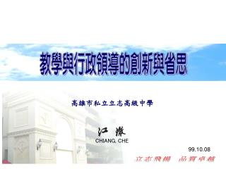 高雄市私立立志高級中學 CHIANG, CHE 99.10.08