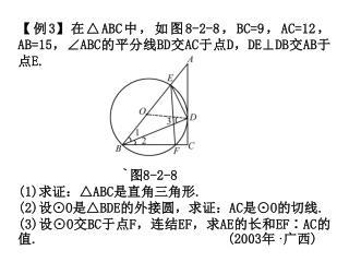 【 例 3】 在△ ABC 中,如图 8-2-8 , BC=9 , AC=12 , AB=15 ,∠ ABC 的平分线 BD 交 AC 于点 D , DE⊥DB 交 AB 于点 E.