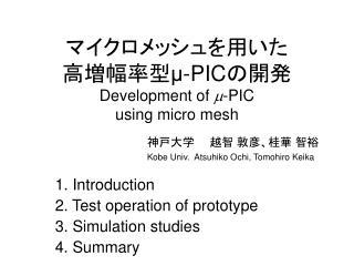 マイクロメッシュを用いた 高増幅率型 μ-PIC の開発 Development of  m -PIC using micro mesh