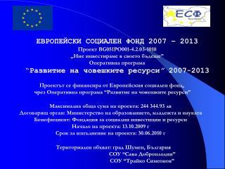 ЕВРОПЕЙСКИ СОЦИАЛЕН ФОНД 2007 – 2013 Проект  BG051PO001-4.2.03-1010