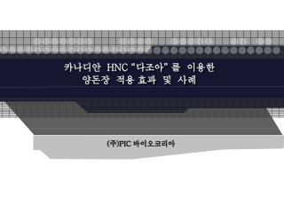 """카나디안   HNC """" 다조아 """"  를  이용한  양돈장  적용 효과  및  사례"""