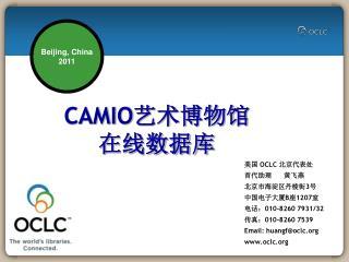 美国  OCLC  北京代表处 首代助理 黄飞燕 北京市海淀区丹棱街 3 号 中国电子大厦 B 座 1207 室 电话: 010-8260 7931/32 传真: 010-8260 7539