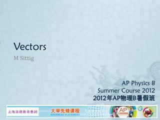 AP Physics B  Summer Course 2012 2012 年 AP 物理 B 暑假班