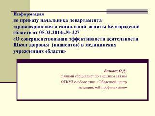 Волкова О.Д., главный специалист по внешним связям  ОГКУЗ особого типа «Областной центр