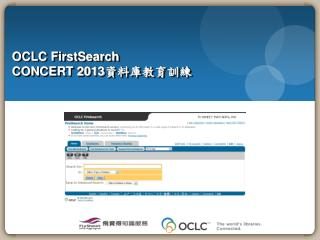 OCLC FirstSearch CONCERT 2013 資料庫教育訓練
