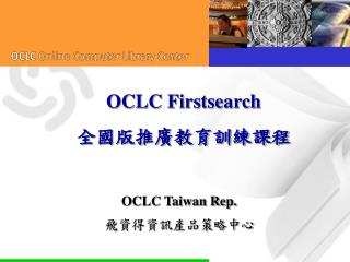 OCLC Firstsearch ???????????