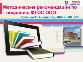 Методические рекомендации по введению ФГОС ООО
